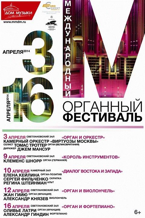 Билеты в Дом Музыки на Павелецкой Афиша и репертуар