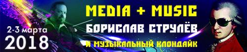 Форум «Media+Music» для молодых продюсеров, журналистов и музыковедов