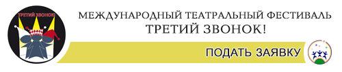 Театральный Фестиваль Третий звонок