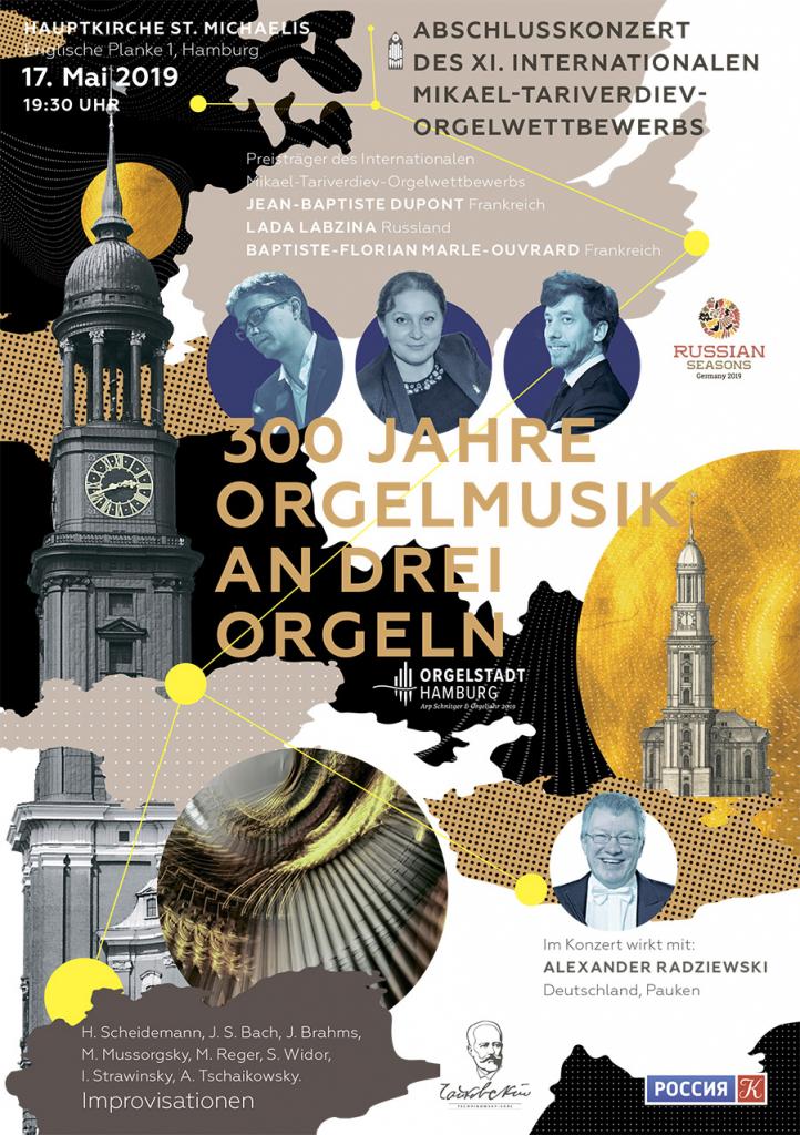 13 мая в Гамбурге стартует ХI Международный конкурс органистов имени Микаэла Таривердиева