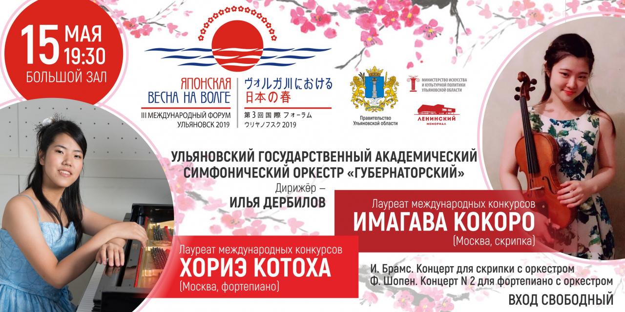 """Концерт в рамках форума """"Японская весна на Волге"""". Вход свободныйю"""
