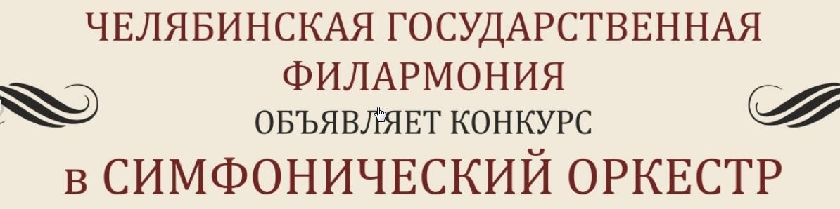 Челябинская государственная филармония объявляет конкурсный набор в симфонический оркестр