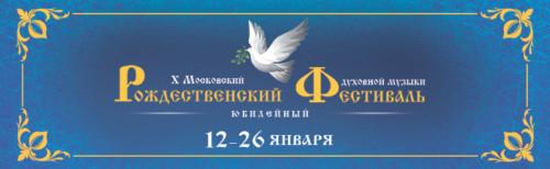 X Московский Рождественский фестиваль духовной музыки