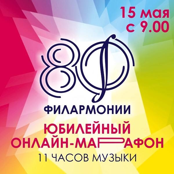 Юбилей Омской филармонии