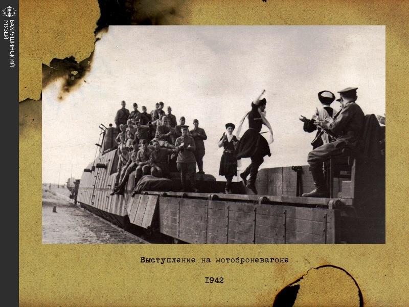 Театральный музей им. А.А. Бахрушина презентует интерактивную музейную экспозицию проекта «Дневники фронтовых бригад»