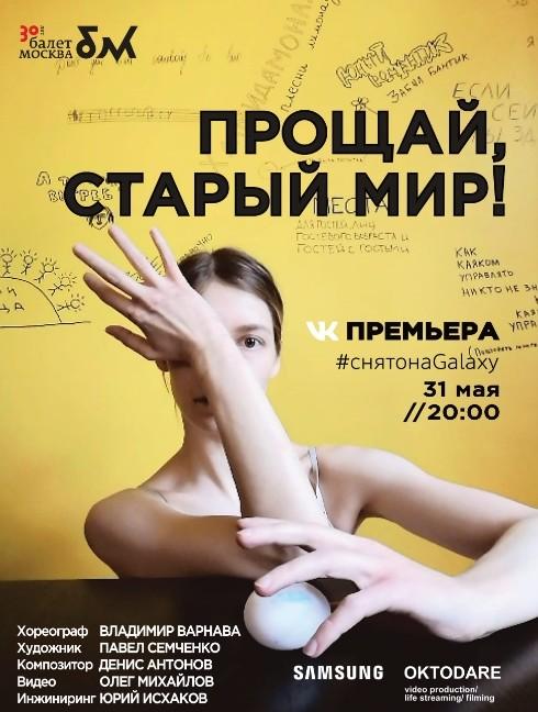 Балет Москва