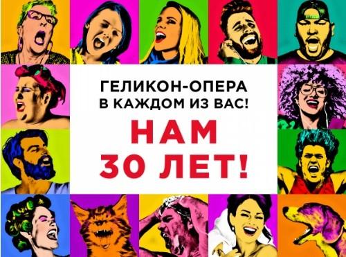 Юбилей Геликон-оперы