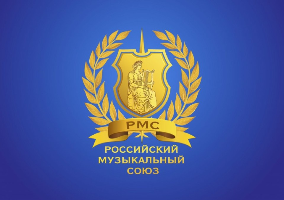 Российский музыкальный союз
