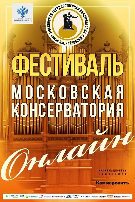 Московская консерватория онлайн