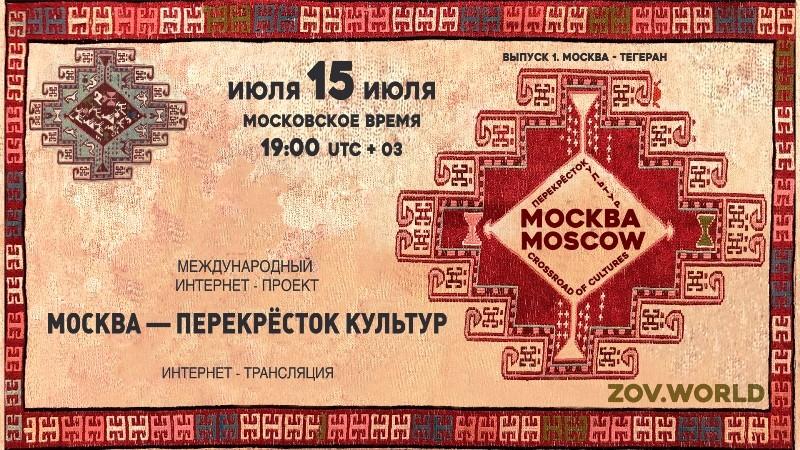 Москва - перекрёсток культур