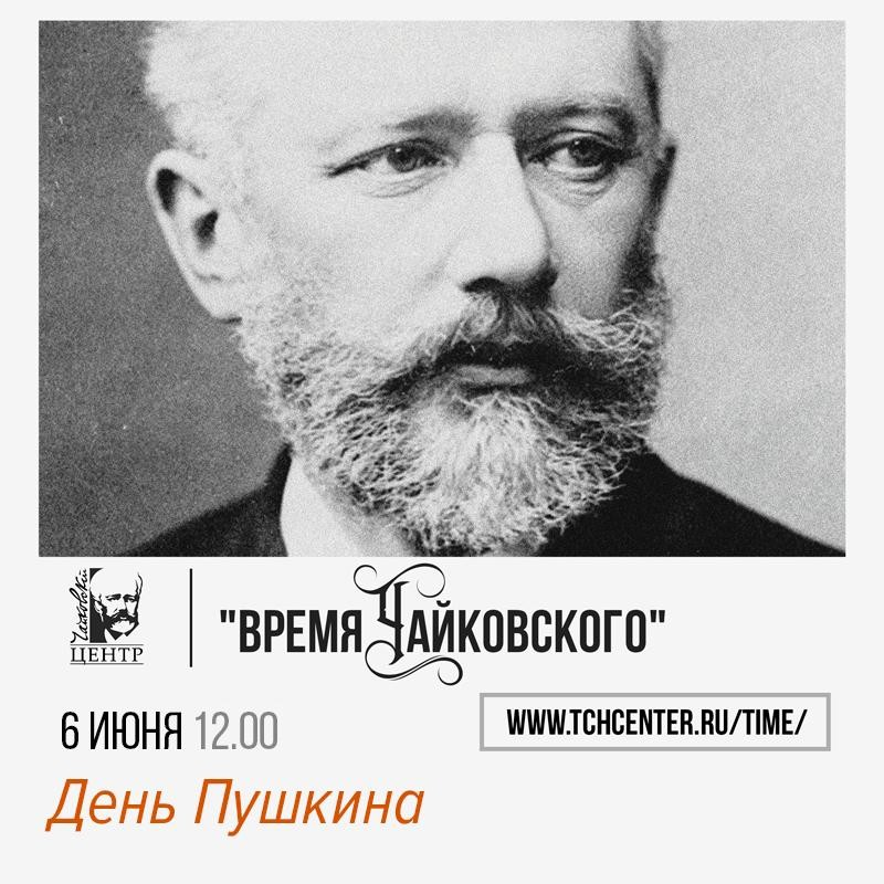 Время Чайковского